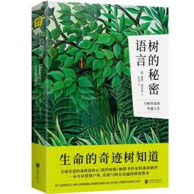 正版 树的秘密语言 彼得·渥雷本著 生命的奇迹树知道 大自然的社交网络森林的奇妙旅行人与自然科普小说读物荒野求生百科书籍