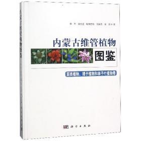 内蒙古维管植物图鉴(蕨类植物裸子植物和单子叶植物卷)(精