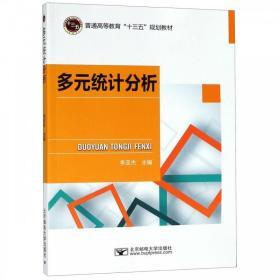 多元统计分析(普通高等教育十三五规划教材)