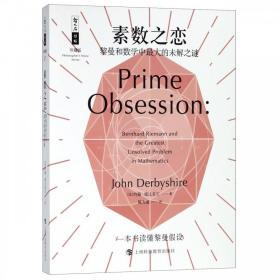 素数之恋(黎曼和数学中最大的未解之谜珍藏版)/哲人石丛书