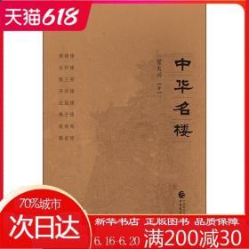 中华名楼 曾大兴 著 中国通史社科 新华书店正版图书籍 中国财政经济出版社