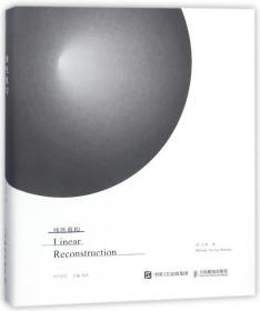 线性重构(精)/并行系列