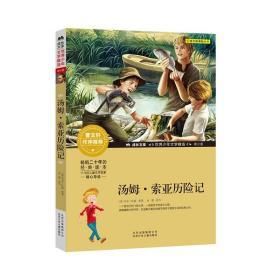 正版 汤姆·索亚历险记 马克·吐温原 书店 名著少儿读本书籍