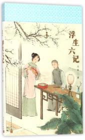 官方正版 浮生六记 (清)沈复 著 人民文学出版社 新华书店正版图书籍cy