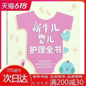 新生儿婴儿护理全书 李利 主编 两性健康生活 新华书店正版图书籍 中国轻工业出版社