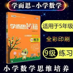 小学数学思维培养练习(9级适用于5年级全彩印刷)/学而思秘籍