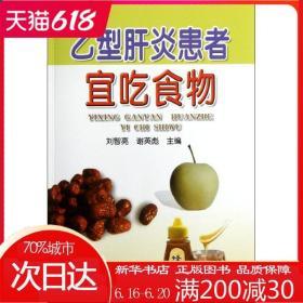 乙型肝炎患者宜吃食物 刘智亮 等编 著作 家庭医生生活 新华书店正版图书籍 金盾出版社