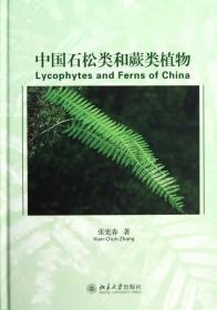 中国石松类和蕨类植物(精)