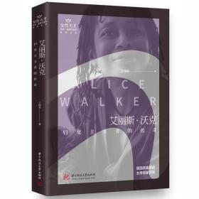 艾丽斯·沃克(妇女主义者的传奇)/生命思想与言词系列/女性天才 王晓英 著 外国现当代文学 外国小说