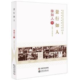 景行如人(徐如人传)/老科学家学术成长资料采集工程中国科学院院士传记丛书