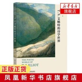 T.S.艾略特的诗学世界 归纳艾略特诗学思想的综合研究 揭示出艾略特诗学世界的复杂流变 诗学批评文学评论书籍 新华书店旗舰店官网