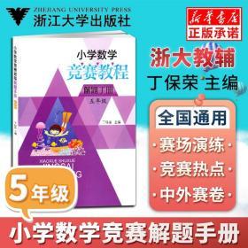 小学数学竞赛教程解题手册(5年级)