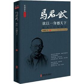 马君武 欲以一身撼天下 马君武 等 著 中国现当代文学 现代/当代文学