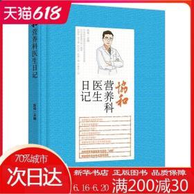 协和营养科医生日记 陈伟 著 家庭医生生活 新华书店正版图书籍 电子工业出版社