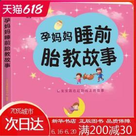 孕妈妈睡前胎教故事 艾贝母婴研究中心 编著 著作 两性健康生活 新华书店正版图书籍 四川科学技术出版社