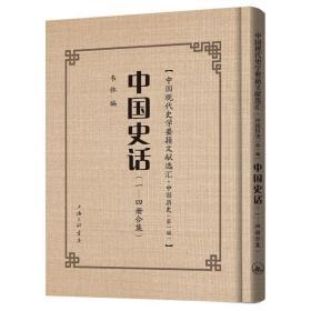 中国史话(1-4册合集)(精)/中国现代史学要籍文献选汇