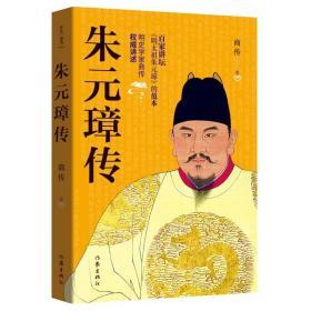 朱元璋传 商传 著 中国名人传记名人名言 综合