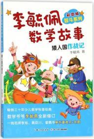 李毓佩数学故事(矮人国作战记彩图版)/智斗系列