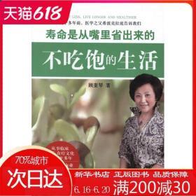 不吃饱的生活 顾奎琴 著 家庭医生生活 新华书店正版图书籍 江苏科学技术出版社