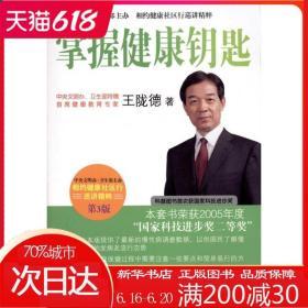 掌握健康钥匙(第3版) 王陇德 著 家庭医生生活 新华书店正版图书籍 人民卫生出版社