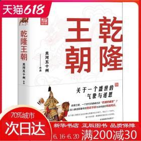 乾隆王朝 关河五十州 著 中国通史社科 新华书店正版图书籍 现代出版社