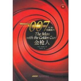 金枪人-007典藏系列(第2辑)