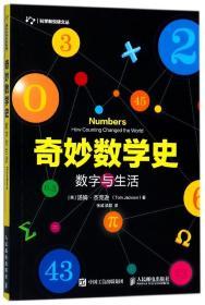 奇妙数学史(数字与生活)/科学新悦读文丛