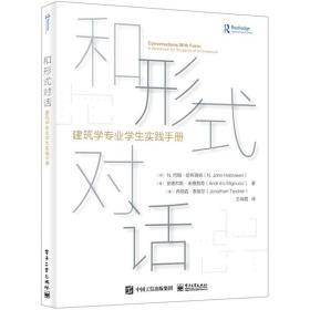 和形式对话 建筑学专业学生实践手册 (荷)N.约翰·哈布瑞肯 (美)安德烈斯·米格努奇 (美)乔纳森·泰契尔 著 方瑞霞 译 建筑设计