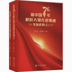 新中国70年榜样人物先进事迹文献选辑(全2册)