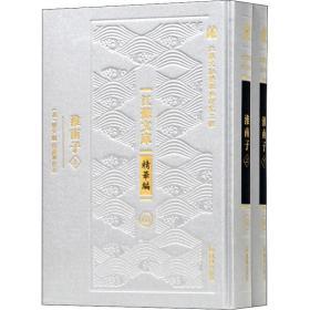 淮南子(全2册) [汉]刘安 编 古典文学理论 文学理论/文学评论与研究
