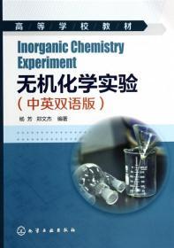 无机化学实验(中英双语版高等学校教材)