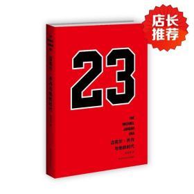 迈克尔.乔丹与他的时代 张佳玮 百万NBA球迷、乔丹铁粉翘首等待三年的史诗级传记 外国名人传记名人名言 综合