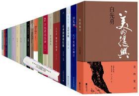 中国当代著名小说家、散文家、评论家、剧作家 白先勇作品集文集 全套20册