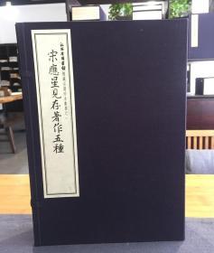 天工开物宋应星见存著作五种   1函4册