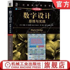 数字设计原理与实践 原书第5版 [美]约翰 F.韦克利 著 计算机科学丛书 黑皮书 HDL 电子电路 触发器 组合电路 时序电路 数制编码