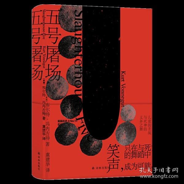 现货正版 五号屠场 冯内古特代表作 德累斯顿空袭 二次大战 外星人探访 现当代文学科幻冒险小说书籍 译林出版社