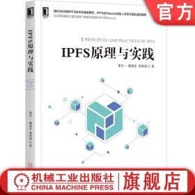 IPFS原理与实践l 董天一 戴嘉乐 黄禹铭 图书机械工业出版社