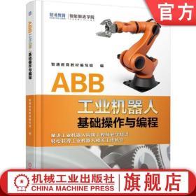 官网正版 ABB工业机器人基础操作与编程 智通教育教材编写组 操作与编程技巧 结构组成 性能参数 软件界面 虚拟工作站 运动指令