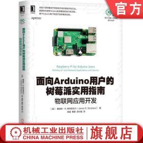 面向Arduino用户的树莓派实用指南-物联网应用开发 Jim Strickland 嵌入式开发 Arduino 树莓派 物联网机械工业出版社