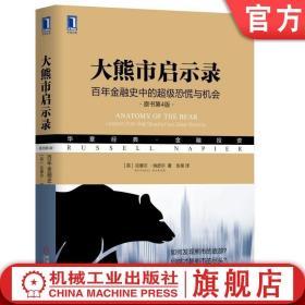大熊市启示录:百年金融史中的超级恐慌与机会(原书第4版) [英]拉塞尔·纳皮尔(Russell Napier) 金融,投资,熊市,牛市,