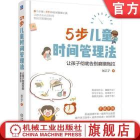 3~9岁儿童家长 5步儿童时间管理法让孩子彻底告别磨蹭拖拉 刘乙了 著 训练手册机械工业出版社