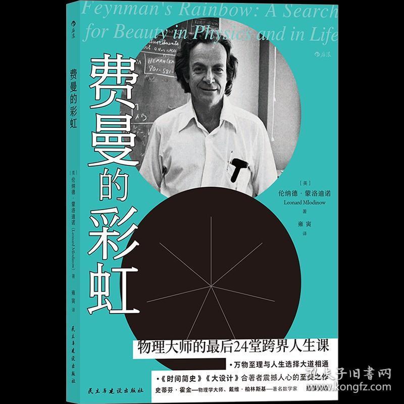【后浪出版 正版书籍】费曼的彩虹 科学顽童费曼zui后的人生记录 物理学家史蒂芬 霍金戴维柏林斯基推荐阅读
