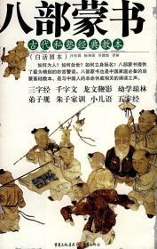 正版 八部蒙书 汪有源 吴德新 杨和 9787536691476 重庆出版社