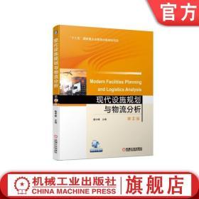 现代设施规划与物流分析 第2版 戢守峰 十三五国 家重点出版物出版规划项目 9787111625964机械工业出版社