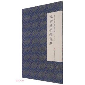 沈尹默手稿集萃/微距下的沈尹默系列