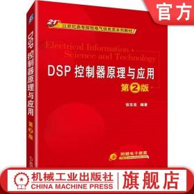 DSP控制器原理与应用第2版 张东亮 编著 DSP TMS320C28x 定时器 指令系统 C语言编程 模数转换 事件管理 串行通信 应用系统设计