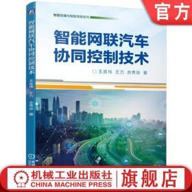 智能网联汽车协同控制技术 王庞伟 王力 余贵珍 著 自动驾驶 智慧交通 智能网联汽车 车路协同机械工业出版社
