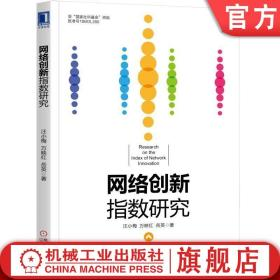 网络创新指数研究 汪小梅 万映红 岳英 网络 创新 网络创新机械工业出版社