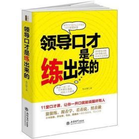 正版:领导口才是练出来的 演讲幽默说话技巧的书语言组织能力谈判与推销技巧练口才学说话口才训练书籍