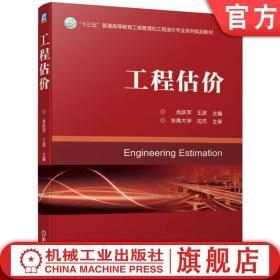 工程估价 肖跃军 王波 十三五普通高等教育工程管理和工程造价专 业系列规划教材 9787111622147机械工业出版社